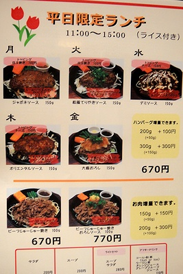 nikuya129jyu5.jpg