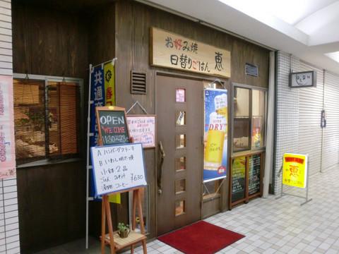 okonomikei0.jpg