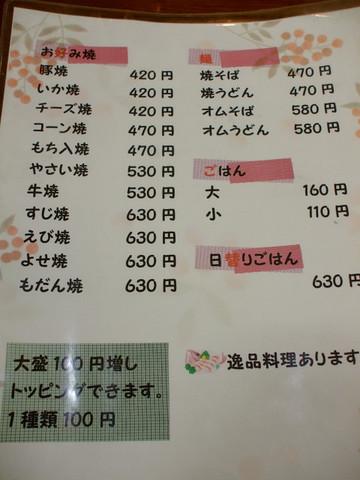 okonomikei0m.jpg
