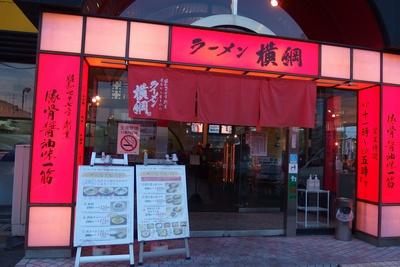 ramenyokozuna3.jpg