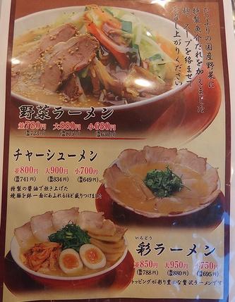 ramenyokozuna5.jpg