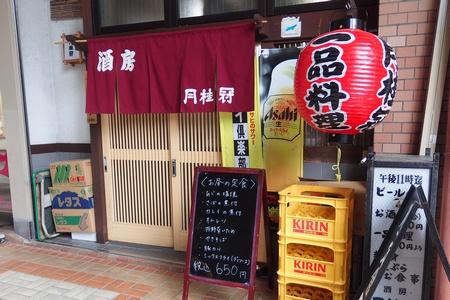 sakebogekkeikan2.jpg