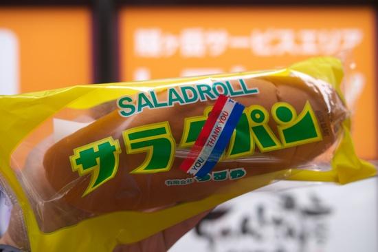saladpann1.jpg