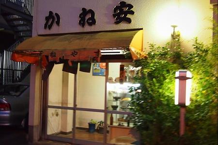 shi12kaneyasu3.jpg