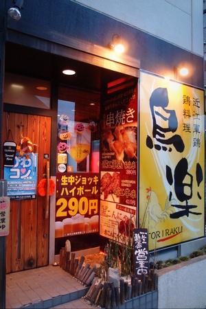 shi12toriraku4.jpg