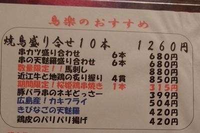 shi12toriraku6.jpg