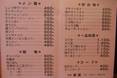 shinraku12s3.jpg