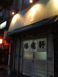 shoryuken0.jpg