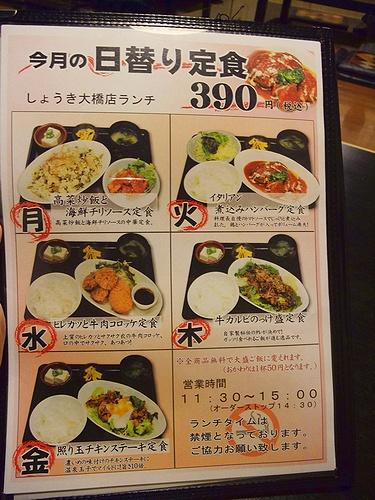 shoukiO1105l0m.jpg