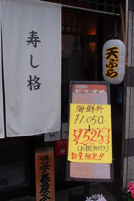sushikakul3.jpg