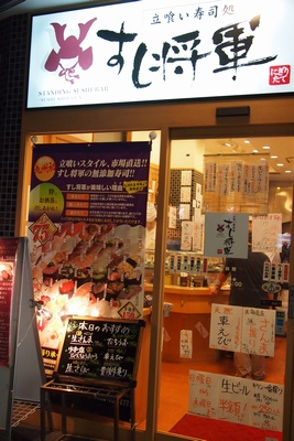 sushishogun2.jpg