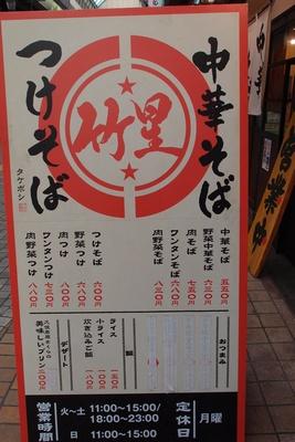 takehoshi9.jpg