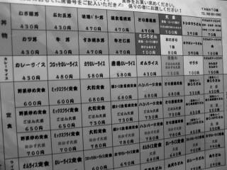 yamatoyam1.jpg