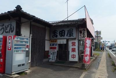 yoshidayaT1.jpg